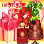 Музыкальная открытка с Днем Рождения, Мария