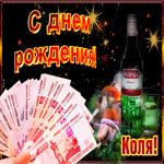 Музыкальная открытка с Днем Рождения, Николай