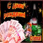 Музыкальная открытка с Днем Рождения, Степан