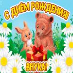 Музыкальная открытка с днем рождения внука