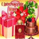 Музыкальная открытка с Днем Рождения, Юлия