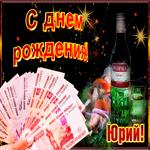 Музыкальная открытка с Днем Рождения, Юрий