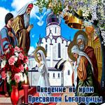 Музыкальная открытка Введение во храм Пресвятой Богородицы