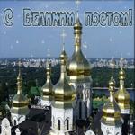 Начало православного Великого Поста