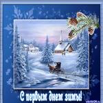 Начало зимы в России