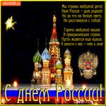 Нам Россия дом родной, с праздником