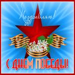 Необычная открытка День Победы