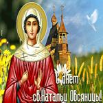 Необычная открытка День Святой Натальи Овсяницы