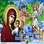 Необычная открытка День явления иконы Божией Матери в Казани