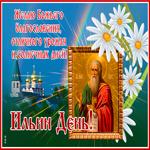 Необычная открытка Ильин день