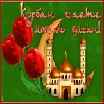Необычная открытка Курбан Байрам