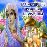 Необычная открытка с Благовещением Пресвятой Богородицы