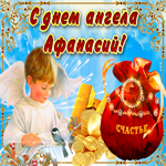 Необычная открытка с днем ангела Афанасий