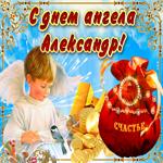 Необычная открытка с днем ангела Александр