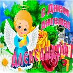 Необычная открытка с днем ангела Александра