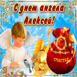 Необычная открытка с днем ангела Алексей