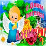 Необычная открытка с днем ангела Алена