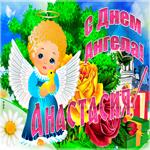 Необычная открытка с днем ангела Анастасия