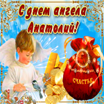 Необычная открытка с днем ангела Анатолий
