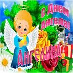 Необычная открытка с днем ангела Ангелина