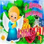 Необычная открытка с днем ангела Анна