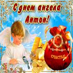 Необычная открытка с днем ангела Антон