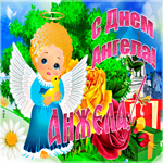 Необычная открытка с днем ангела Анжела