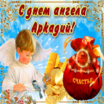 Необычная открытка с днем ангела Аркадий