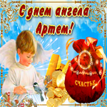 Необычная открытка с днем ангела Артем