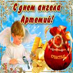 Необычная открытка с днем ангела Артемий