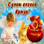 Необычная открытка с днем ангела Артур