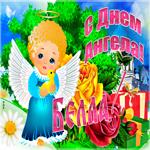 Необычная открытка с днем ангела Белла