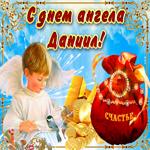 Необычная открытка с днем ангела Даниил