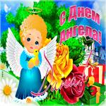 Необычная открытка с днем ангела Дина