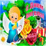 Необычная открытка с днем ангела Елена