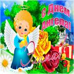 Необычная открытка с днем ангела Элина