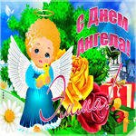 Необычная открытка с днем ангела Эмма