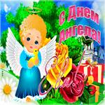 Необычная открытка с днем ангела Ева