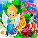 Необычная открытка с днем ангела Эвелина