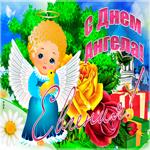 Необычная открытка с днем ангела Евгения