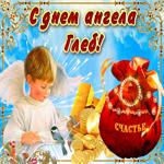 Необычная открытка с днем ангела Глеб