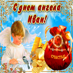 Необычная открытка с днем ангела Иван