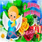 Необычная открытка с днем ангела Карина