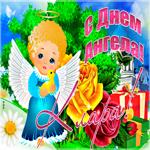 Необычная открытка с днем ангела Клара