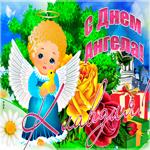Необычная открытка с днем ангела Клавдия