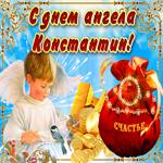 Необычная открытка с днем ангела Константин