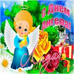 Необычная открытка с днем ангела Лада