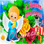 Необычная открытка с днем ангела Лариса