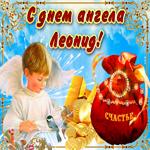 Необычная открытка с днем ангела Леонид