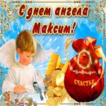 Необычная открытка с днем ангела Максим